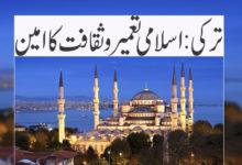 Photo of ترکی: اسلامی تعمیر و ثقافت کا امین