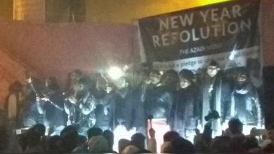 Photo of ویڈیو: جامعہ مظاہرین نے 'جن گن من' کے ساتھ کیا نئے سال کا استقبال
