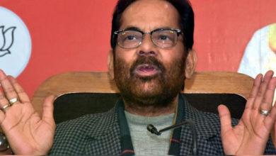Photo of شہریت ترمیمی قانون میں کسی بھی قسم کی ترمیم نہیں کریں گے: مختار عباس نقوی