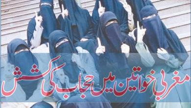Photo of مغربی خواتین میں حجاب کی کشش
