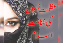 Photo of عظمت نسواں کی شناخت اسلام