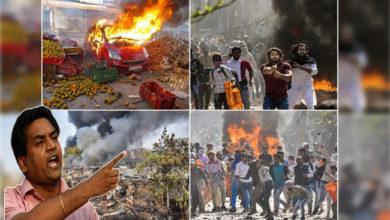 Photo of 'دہلی فسادات اکسانے میں بی جے پی کی منظم سازش'