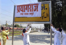 Photo of اتر پردیش: 'الہ آباد' نام والے چار اسٹیشنوں کے نام تبدیل