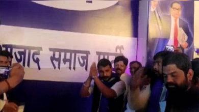 Photo of چندر شیکھر آزاد نے بنائی نئی پارٹی، بی ایس پی کے کئی لیڈروں کی شمولیت