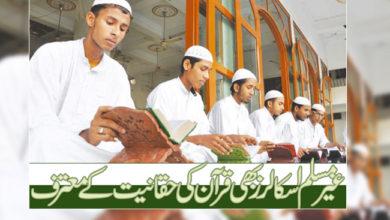 Photo of غیر مسلم اسکالرز بھی قرآن کی حقانیت کے معترف