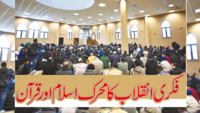 Photo of فکری انقلاب کا محرک اسلام اور قرآن