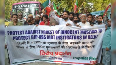 Photo of دہلی میں گرفتاریوں کے خلاف پاپولر فرنٹ کا احتجاجی مظاہرہ