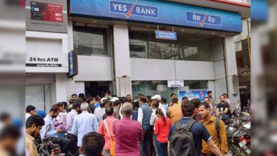 Photo of یس بینک بحران: صارفین کو جمعرات سے مل سکتی ہے نکاسی کی چھوٹ