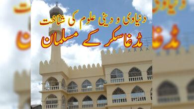 Photo of دنیاوی و دینی علوم کی شناخت مڈغاسکر کے مسلمان