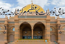 Photo of اسلامی نوادرات کا عظیم مرکز شارجہ میوزیم