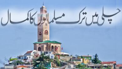 Photo of چلی میں ترک مسلمانوں کا کمال