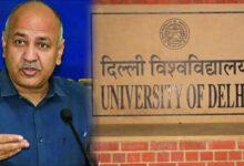 Photo of دہلی یونیورسٹی کے کالجوں کے آڈٹ میں بڑی گڑبڑی