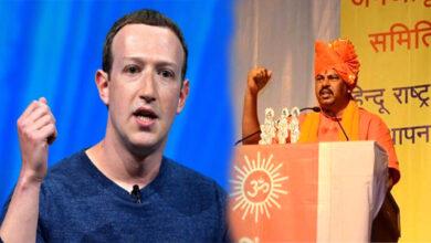 Photo of حیدرآباد: رکن اسمبلی راجہ سنگھ کی نفرت انگیز تقریروں پر فیس بک کی کاروائی