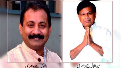 Photo of میوالال چودھری کا استعفیٰ منظور، اشوک چودھری کو ملی اضافی ذمہ داری