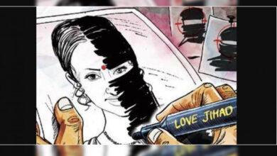 Photo of لو جہاد کی آڑ میں اقلیتیں نشانے پر