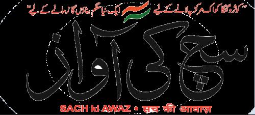 Sach Ki Awaz