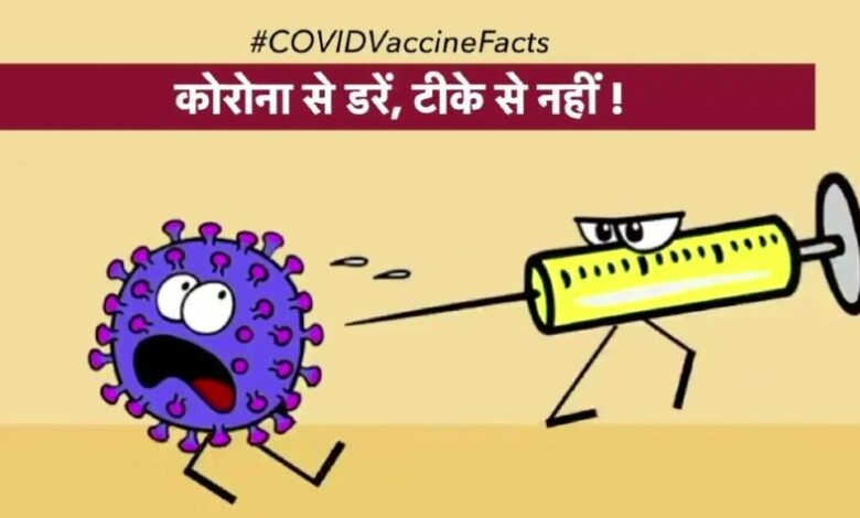 Central Government on Fake News Apreaders Aboout Vaccine